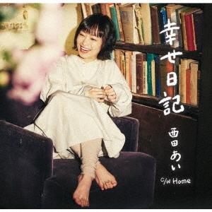 幸せ日記 12cmCD Single