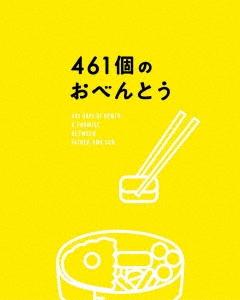 461個のおべんとう 豪華版 DVD
