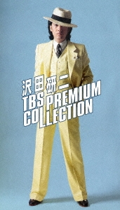沢田研二 TBS PREMIUM COLLECTION DVD