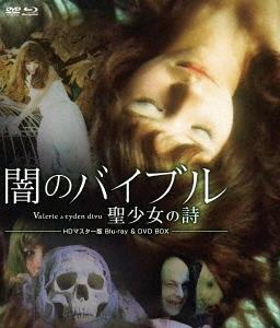 ヤロミール・イレシュ/闇のバイブル/聖少女の詩 HDマスター版 BD&DVD BOX [Blu-ray Disc+DVD][ORDB-0052]