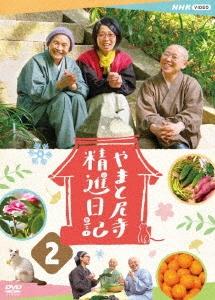 やまと尼寺 精進日記 2 DVD