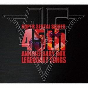 スーパー戦隊シリーズ45作品記念主題歌BOX LEGENDARY SONGS CD
