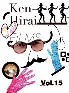 平井堅/【ワケあり特価】Ken Hirai Films Vol.15[BVXL-77W]