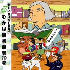 中村太亮/むかば図書館 第10巻[MKBL-0010]