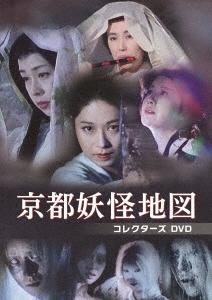 京都妖怪地図 コレクターズDVD