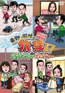 東野・岡村の旅猿17 プライベートでごめんなさい… スペシャルお買得版