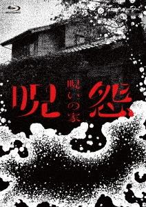 呪怨:呪いの家 Blu-ray BOX