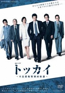 連続ドラマW トッカイ ~不良債権特別回収部~ DVD-BOX DVD