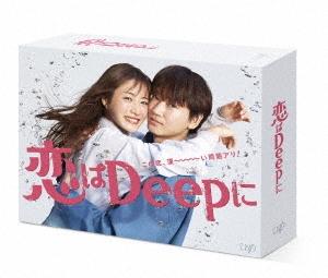 恋はDeepに Blu-ray BOX