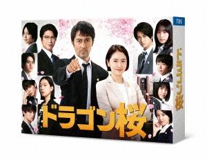 ドラゴン桜(2021年版) Blu-ray BOX Blu-ray Disc