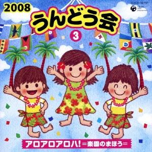2008年 うんどう会3 アロアロアロハ! -楽園のまほう-