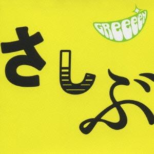 GReeeeN/あっ、ども。おひさしぶりです。 [UPCH-20091]