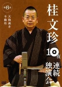 桂文珍/桂文珍10夜連続独演会 第6夜 [YRBA-90020]