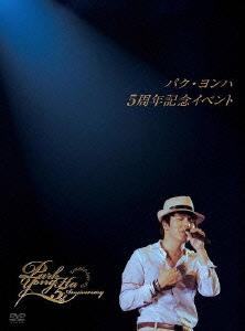 Park Yong Ha/パク・ヨンハ5周年記念イベントDVD [PCBE-51787]