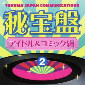徳間ジャパン秘宝盤2 アイドル & コミック編 CD