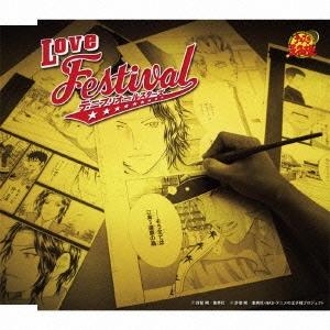 テニプリオールスターズ/Love Festival<期間限定生産盤B>[NECM-10150]