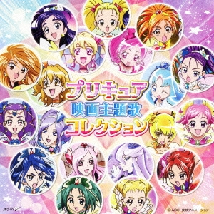 プリキュア映画主題歌コレクション CD