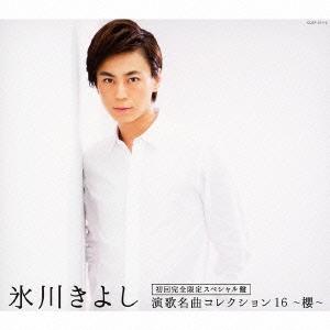 氷川きよし/氷川きよし 演歌名曲コレクション16 ~櫻~ [CD+DVD] [COZP-671]