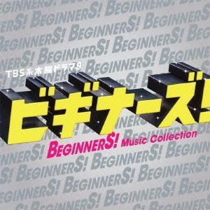 TBS系 木曜ドラマ9 「ビギナーズ!」Music Collection<通常盤>