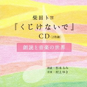杉本るみ/柴田トヨ『くじけない...