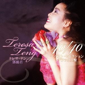 テレサ・テン 40/40 ~ベスト・セレクション [2CD+DVD]<初回限定デラックス盤>