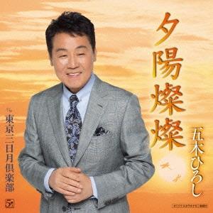 五木ひろし/夕陽燦燦/東京三日月倶楽部 [CD+DVD][FKZM-1]