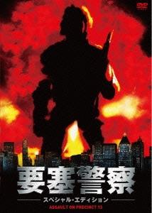 ジョン・カーペンター (監督)/要塞警察 スペシャル・エディション[TCED-2807]