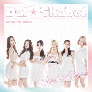 DAL★SHABET/Hard 2 Love<通常盤>[POCS-1372]