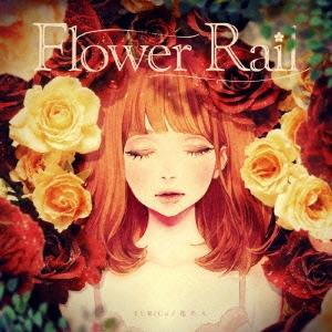 Flower Rail [CD+DVD]<初回盤>