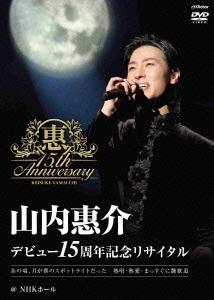デビュー15周年記念リサイタル@NHKホール DVD