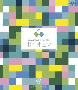 やなぎなぎ/やなぎなぎ ライブツアー2015「ポリオミノ」 渋谷公会堂 [GNXA-1169]