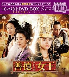 イ・ヨウォン/善徳女王 コンパクトDVD-BOX1 [PCBG-61636]