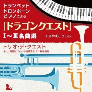 トランペット・トロンボーン・ピアノによる「ドラゴンクエスト」I〜III名曲選 CD
