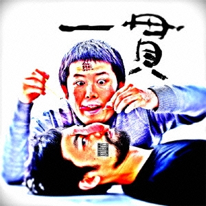 でふとろ (Deftin&メトロ熊壱)/一貫[NEOG-003]