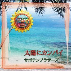 サボテンブラザーズ/太陽にカンパイ [POCS-1454]