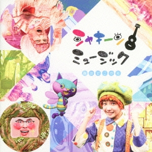 シャキーン!ミュージック 空はどこから [CD+DVD] CD