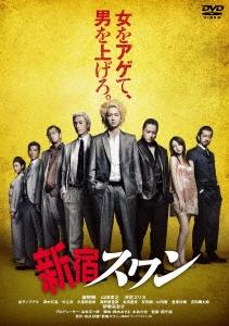 新宿スワン スペシャル・プライス DVD