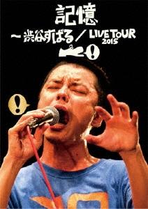 渋谷すばる/記憶 ~渋谷すばる/LIVE TOUR 2015 [DVD+CD] [JABA-5229]