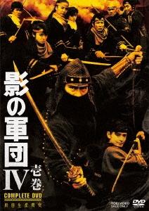 千葉真一/影の軍団IV COMPLETE DVD 壱巻<初回生産限定版>