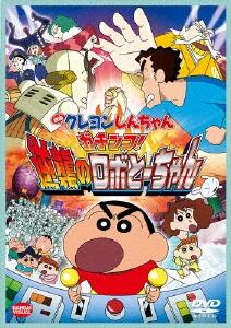 映画 クレヨンしんちゃん ガチンコ!逆襲のロボとーちゃん DVD
