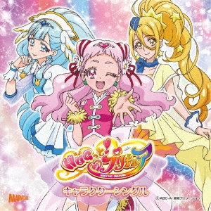 HUGっと!プリキュア キャラクターシングル 12cmCD Single