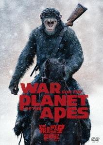 猿の惑星:聖戦記(グレート・ウォー) DVD