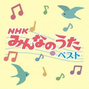 NHKみんなのうた ベスト CD