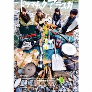 ドラマチックアラスカ/最後のフロンティア<通常盤>[294-LDKCD]