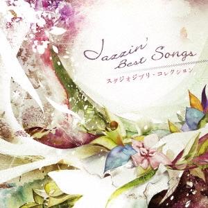 ジャジン・ベスト・ソングス ~スタジオジブリ・コレクション~ CD