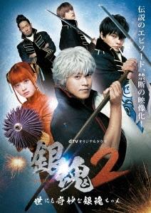 dTVオリジナルドラマ 銀魂2 GINTAMA -世にも奇妙な銀魂ちゃん- DVD