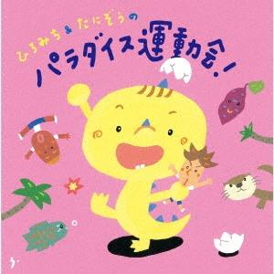 ひろみち&たにぞうのパラダイス運動会! CD