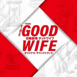 TBS系 日曜劇場 グッドワイフ オリジナル・サウンドトラック CD
