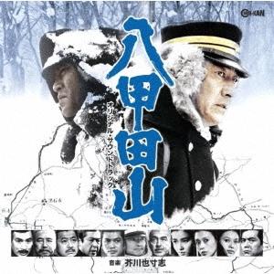 八甲田山 オリジナル・サウンドトラック CD