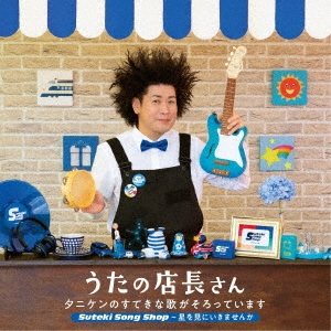 うたの店長さん タニケンのすてきな歌がそろっています Suteki Song Shop〜星を見にいきませんか CD